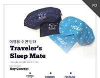 [제품] Traveler 수면안대