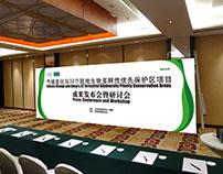 会议 - 气候变化与中国