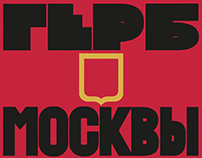 ГЕРБ МОСКВЫ / COAT OF ARMS OF MOSCOW