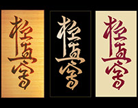 Kyokushinkai Calligraphic Logo (Brush+Vector)