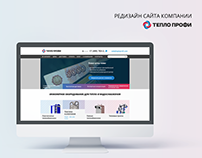 Teploprofi Website Redesign