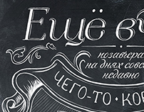 Каллиграфический постер