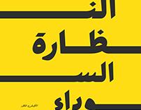 Afeesh Typeface