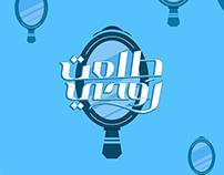 tel3et-ro7y (TV Series)