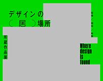 Where design is found