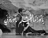 Panorama of theEuropean film 2014