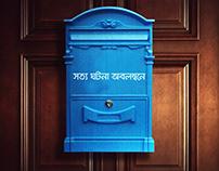 Sanjhbaati Teaser Poster