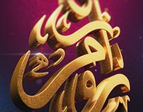 Ramadan ID