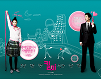 킬미 (2009) - Promotion Website
