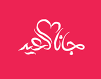 Gana el3eid | free typography