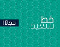 خط سعيد | Saeed Font