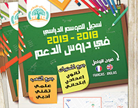 Flyer School • Bustan ElAhlam
