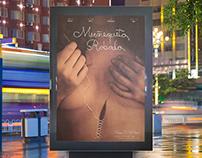 Afiche Muñequita Robada