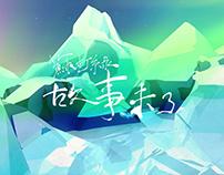 2015 蘇打綠《故事未了》 - 小星星組曲
