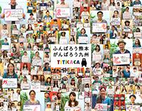 熊本地震支援動画 April 2016