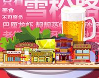 """""""食色江城""""系列之——汉口万松园"""