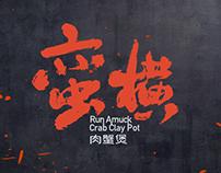 Run Amuck Restaurant 蛮横肉蟹煲品牌设计