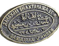 Persian stamp seal