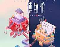 Good Night Story Museum Monument Valley 晚安故事博物馆