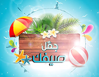 ملتقى وهج الموسمي - Motion Graphic