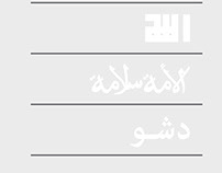 Journey Of Arabic Script