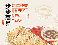 Chinese new year traditional food illustration II