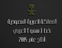 خط {سمو} العربي Font Arabic 2015