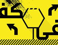 DOT Safety Campaign & Branding
