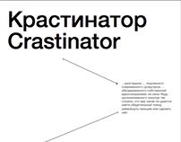 Crastinator || (Non)interactive Installation