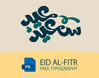 "Happy Eid عيد سعيد ""FREE TYPOGRAPHY"""