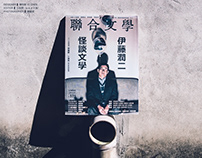 封面設計:No.375《聯合文學》雜誌 UNITAS MAGZINE Cover Design
