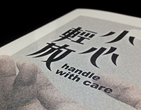 Handle With Care 小心輕放