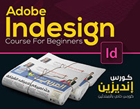 Introduction Adobe Indesign CC Course