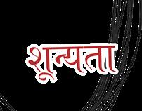 Shunyta Logo