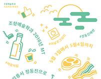 서울과학기술대학교 조형예술학과 2016 MT 포스터