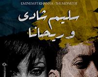 Songs Arabic Posters