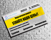 Promotional flyer Vita-Stroy