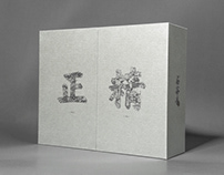 Tea Packaging - ZHENGJING 正精