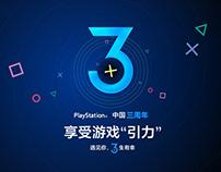 PlayStation China 3rd Anniversary | KV design