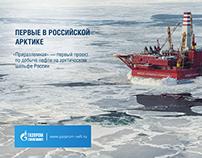 """Первые в Российской Арктике. """"Приразломная"""""""