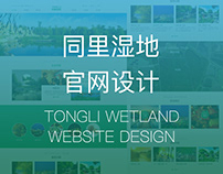 Tongli wetland website design