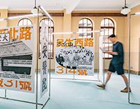 TAIWAN NEW LITERATURE MOVEMENT EXHIBITION 懶雲診療室