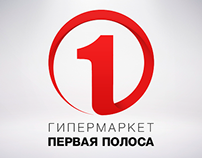 Logo for hypermarket «First strip»