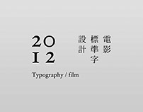 電影標準字設計 / Typography / film / 2012