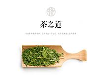 tea sales App