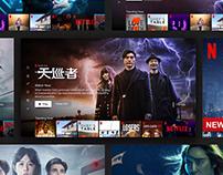 台灣戲劇《天巡者》 Netflix artwork 戲劇縮圖、美術圖設計