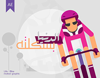 Motion Graphic | El-donia besklita