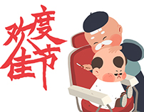 中国的传统节日(GIF)Chinese traditional festivals