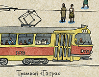 the history of transport part 4