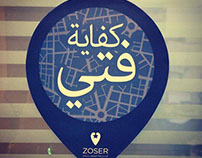 هو قالك فين Street Activity for Zoser App